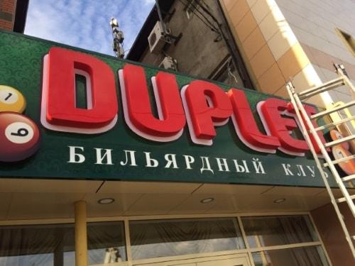 Бильярдный клуб DUPLET