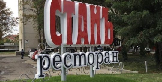 Ресторан СТАНЪ