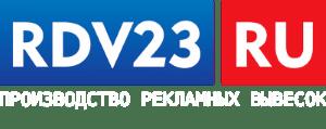 RDV23 | РЕКЛАМНЫЕ ВЫВЕСКИ Логотип